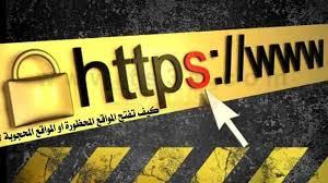 فتح المواقع المحجوبة بدون خطوات